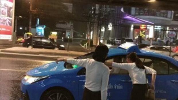 น้ำใจแท็กซี่เมืองกรุง ในคืนวันฝนตก จอดให้ถามแต่ไม่รับสักคน