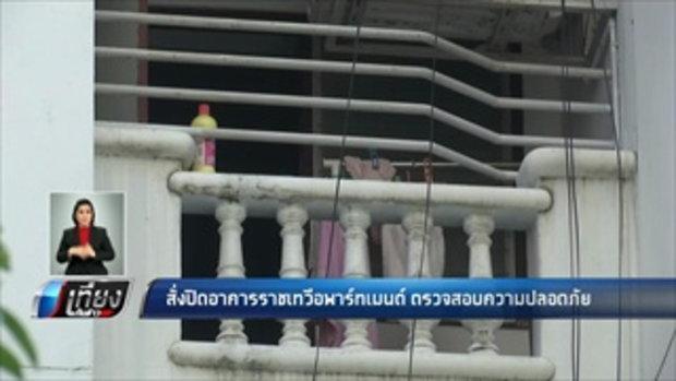 สั่งปิดอาคารราชเทวีอพาร์ตเมนต์ ตรวจสอบความปลอดภัย - เที่ยงทันข่าว