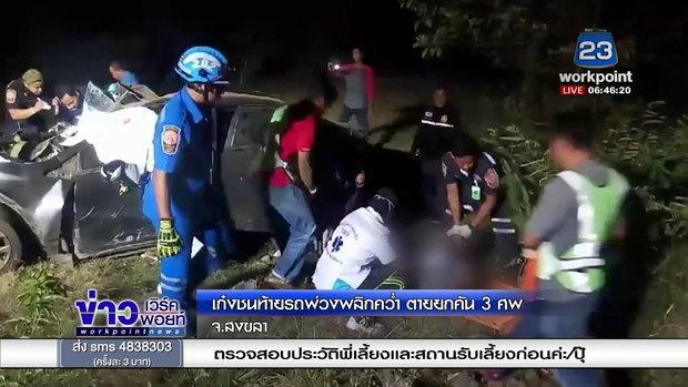 เก๋งชนท้ายรถพ่วงพลิกคว่ำ ตายยกคัน 3 ศพ l ข่าวเวิร์คพอยท์ l 5 เม.ย. 61