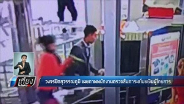 ภาพชัด!! พนักงานตรวจสัมภาระสุวรรณภูมิขโมยเงินผู้โดยสาร - เที่ยงทันข่าว