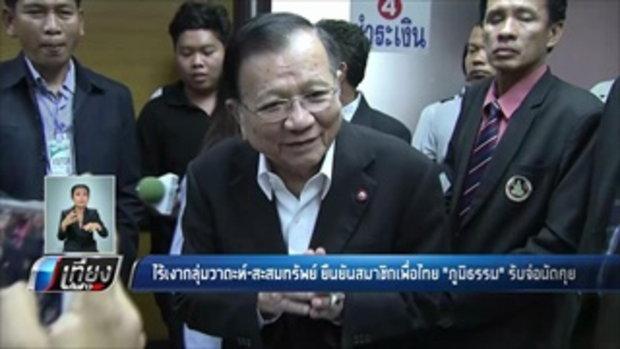 ไร้เงากลุ่มวาดะห์-สะสมทรัพย์ ยืนยันสมาชิกเพื่อไทย ภูมิธรรม รับจ่อนัดคุย - เที่ยงทันข่าว