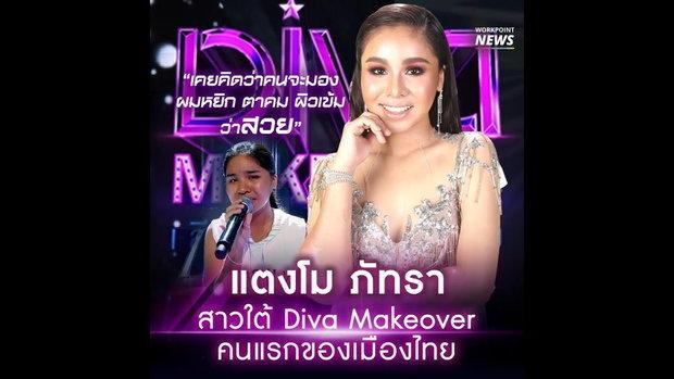 'แตงโม ภัทรา' Diva Makeover คนแรกของเมืองไทย