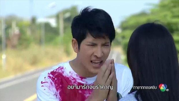 เพลงโนสน โนแคร์ Ost.ทายาททองหยิบ [Official MV]