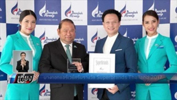 บางกอกแอร์เวย์รับรางวัล Superbrands Thailand 2017 - เที่ยงทันข่าว