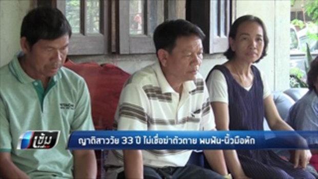 ญาติสาววัย 33 ปี ไม่เชื่อฆ่าตัวตาย พบฟัน-นิ้วมือหัก - เข้มข่าวค่ำ