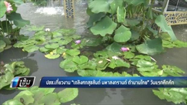 """ประชาชนเที่ยวงาน """"เถลิงศกสุขสันต์ มหาสงกรานต์ ตำนานไทย"""" วันแรกคึกคัก - เข้มข่าวค่ำ"""