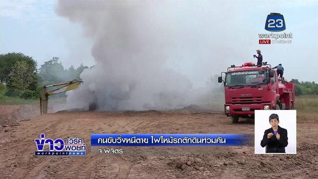 คนขับวิ่งหนีตาย ไฟไหม้รถตักดินท่วมคัน l ข่าวเวิร์คพอยท์ l 7 เม.ย. 61