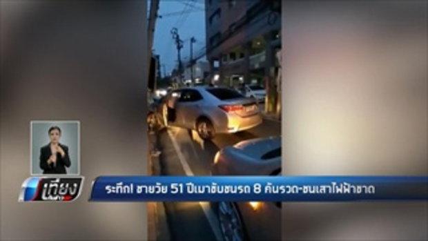 ระทึก!! ชายวัย 51ปีเมาขับชนรถ 8 คันรวด-เสาไฟฟ้าขาด 2 ท่อน - เที่ยงทันข่าว