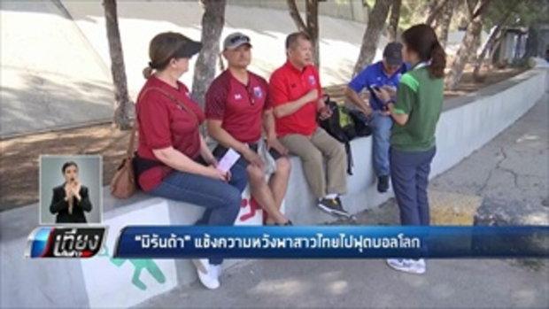 """มิรันด้า"""" แข้งความหวัง พาสาวไทยไปฟุตบอลโลก - เที่ยงทันข่าว"""