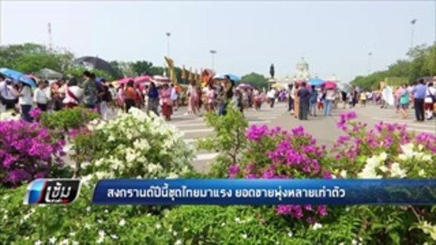 สงกรานต์ปีนี้ชุดไทยมาแรง ยอดขายพุ่งหลายเท่าตัว - เข้มข่าวค่ำ