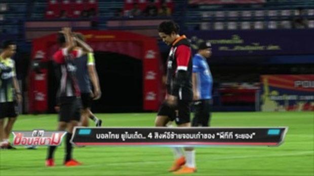 """บอลไทย ยูไนเต็ด.. 4 สิงห์อีซ้ายจอมเก๋าของ """"พีทีที ระยอง""""  - เข้มข่าวค่ำ"""