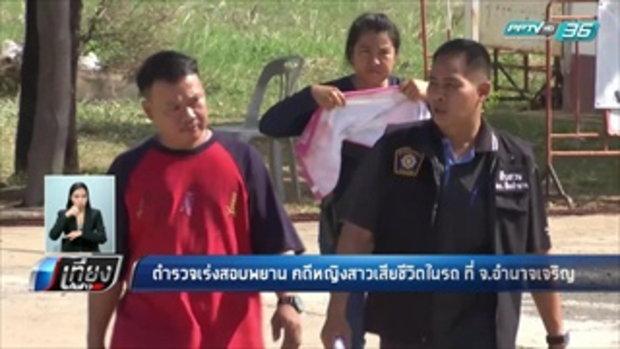 ตำรวจเร่งสอบพยาน คดีหญิงสาวเสียชีวิตในรถ ที่ จ.อำนาจเจริญ - เที่ยงทันข่าว