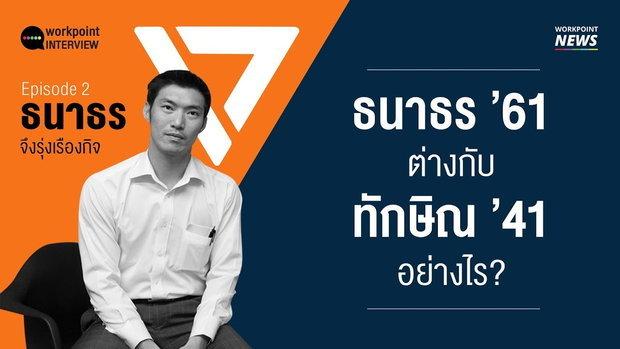สัมภาษณ์ธนาธร Ep.2 ความแตกต่างระหว่างธนาธรกับทักษิณ