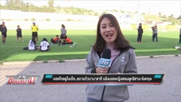 บอลไทยยูไนเต็ด ชบาแก้วนานาชาติ แข้งบอลหญิงสอนพูดอิสาน-อังกฤษ - เข้มข่าวค่ำ
