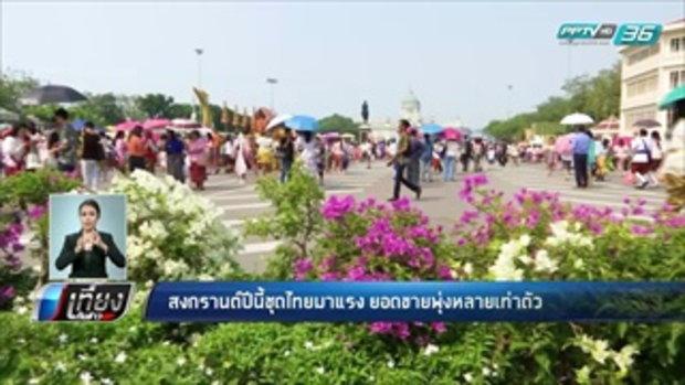 สงกรานต์ปีนี้ชุดไทยมาแรง ยอดขายพุ่งหลายเท่าตัว - เที่ยงทันข่าว