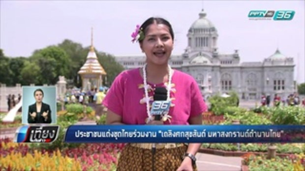 """ประชาชนแต่งชุดไทยร่วมงาน """"เถลิงศกสุขสันต์ มหาสงกรานต์ตำนานไทย"""" - เที่ยงทันข่าว"""