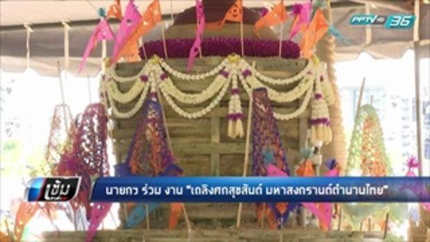 """นายกฯ ร่วม งาน """"เถลิงศกสุขสันต์ มหาสงกรานต์ตำนานไทย"""" - เข้มข่าวค่ำ"""