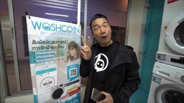 #แบไต๋ตู้ต่อไป #21 #WashCoin ตู้ซักผ้าไร้เงินสด สั่งผ่านแอป!