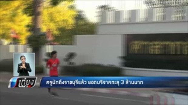 ครูนัทถึงราชบุรีแล้ว ยอดบริจาคทะลุ 3 ล้านบาท - เที่ยงทันข่าว