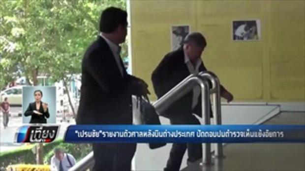 เปรมชัย รายงานตัวศาลหลังบินต่างประเทศ ปัดตอบปมตำรวจเห็นแย้งอัยการ - เที่ยงทันข่าว