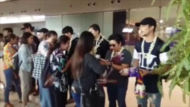 โตโน่ แอนด์ เดอะดัสท์ กลับถึงเมืองไทยแล้ว มีแฟนคลับรอต้อนรับที่สนามบินเพี้ยบ!!