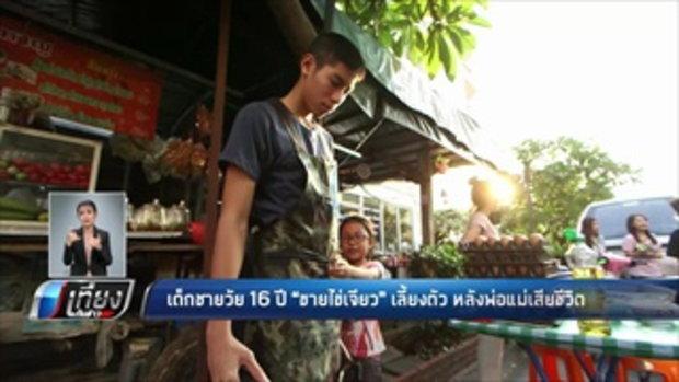 เด็กชายวัย 16 ปี ขายไข่เจียว เลี้ยงตัว หลังพ่อแม่เสียชีวิต - เที่ยงทันข่าว