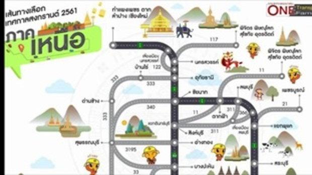 แนะนำเส้นทางการเดินทางจากกรุงเทพฯ มุ่งสู่ภูมิภาค ช่วงเทศกาลสงกรานต์ 2561