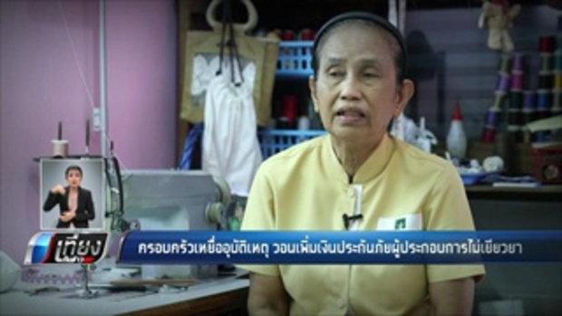 ครอบครัวเหยื่ออุบัติเหตุ วอนเพิ่มเงินประกันภัยผู้ประกอบการไม่เยียวยา - เที่ยงทันข่าว