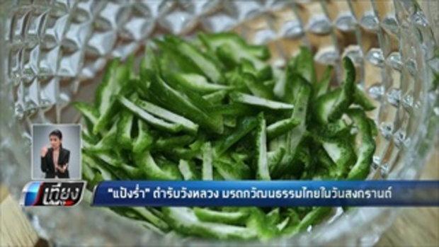 แป้งร่ำ ตำรับวังหลวง มรดกวัฒนธรรมไทยในวันสงกรานต์ - เที่ยงทันข่าว