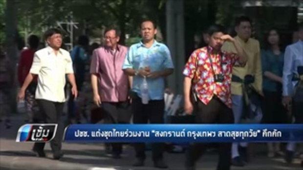 ปชช.แต่งชุดไทยร่วมงาน สงกรานต์ กรุงเทพฯ สาดสุขทุกวัย คึกคัก - เข้มข่าวค่ำ