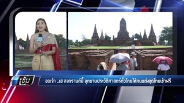 ออเจ้า เฮ สงกรานต์ปีนี้ อุทยานประวัติศาสตร์ทั่วไทยให้คนแต่งชุดไทยเข้าฟรี - เข้มข่าวค่ำ