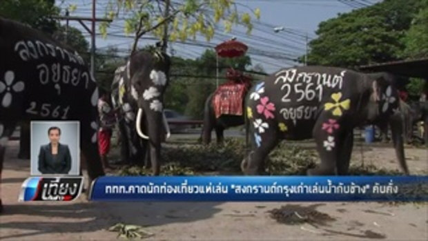 ททท.คาดนักท่องเที่ยวแห่เล่น สงกรานต์กรุงเก่าเล่นน้ำกับช้าง คับคั่ง - เที่ยงทันข่าว