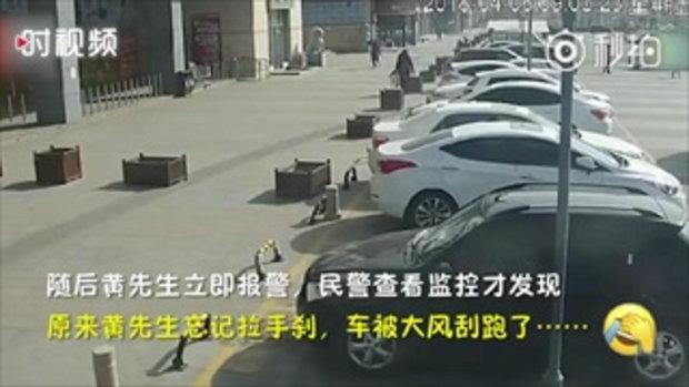 หนุ่มแตกตื่นนึกว่ารถหาย โร่แจ้งตำรวจตามหาวุ่น สุดท้ายลืมเบรกมือจนรถไหลไปไกล