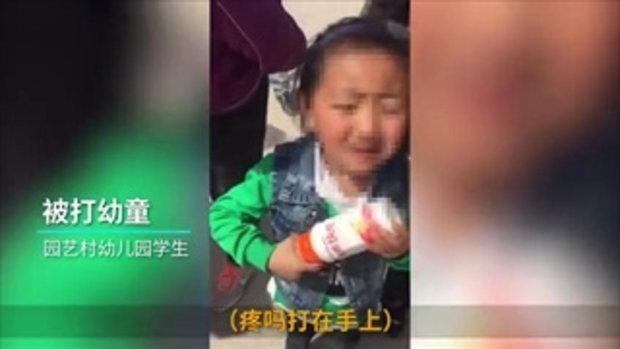 สองครูจีนโดนไล่ออก หลัง ให้นักเรียนยืนเข้าแถว ใช้แปรงตีมือจนร้องไห้โฮ