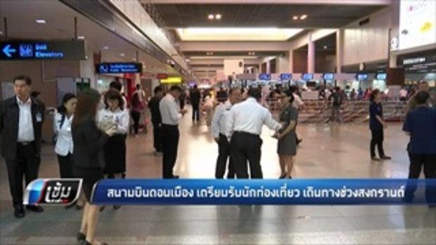 สนามบินดอนเมือง เตรียมรับนักท่องเที่ยว เดินทางช่วงสงกรานต์ - เข้มข่าวค่ำ