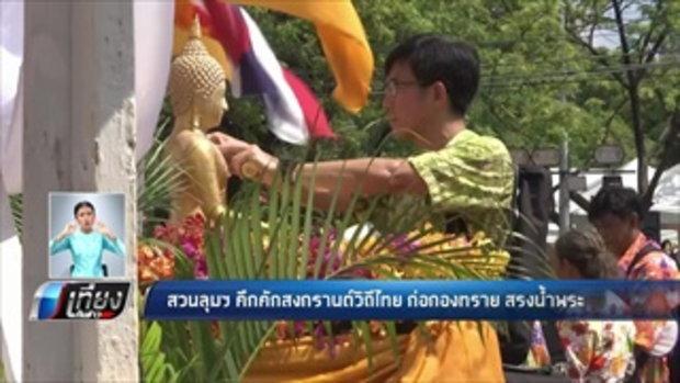 สวนลุมฯ คึกคักสงกรานต์วิถีไทย ก่อกองทราย สรงน้ำพระ - เที่ยงทันข่าว