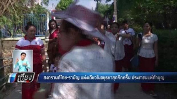 สงกรานต์ไทย-รามัญ แห่งเดียวในอยุธยาสุดคึกครื้น ประชาชนแห่ทำบุญ - เที่ยงทันข่าว