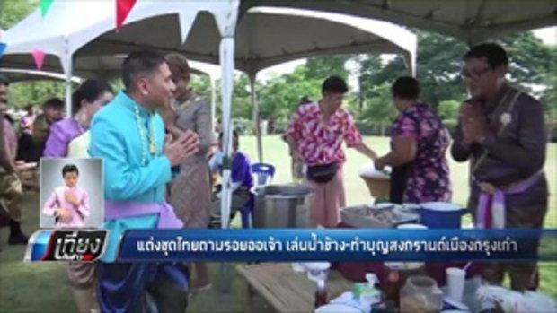 แต่งชุดไทยตามรอยออเจ้า เล่นน้ำช้าง-ทำบุญสงกรานต์เมืองกรุงเก่า - เที่ยงทันข่าว