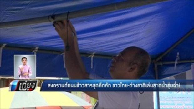 สงกรานต์ถนนข้าวสารสุดคึกคัก ชาวไทย-ต่างชาติเล่นสาดน้ำชุ่มฉ่ำ - เที่ยงทันข่าว