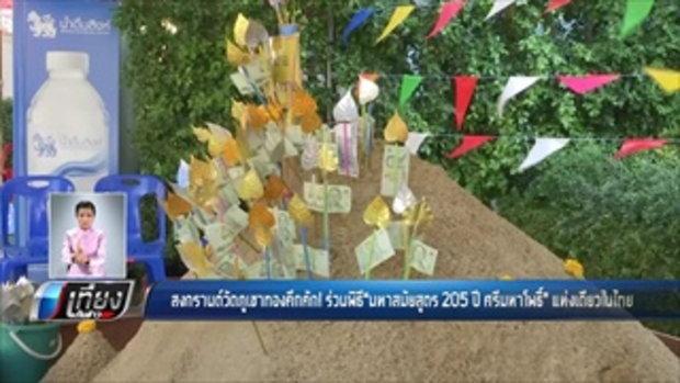 สงกรานต์วัดภูเขาทองคึกคัก ร่วมพิธี มหาสมัยสูตร 205 ปี ศรีมหาโพธิ์ แห่งเดียวในไทย - เที่ยงทันข่าว