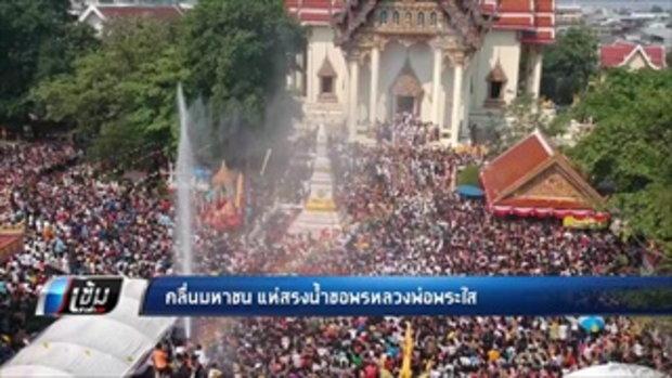 สืบสานประเพณีสงกรานต์ไทยทั่วประเทศ - เข้มข่าวค่ำ