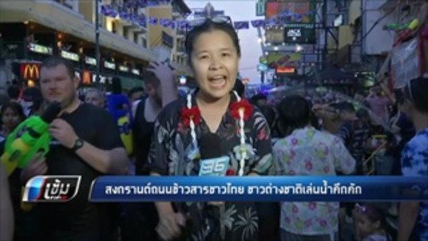 สงกรานต์ถนนข้าวสารชาวไทย ชาวต่างชาติเล่นน้ำคึกคัก - เข้มข่าวค่ำ