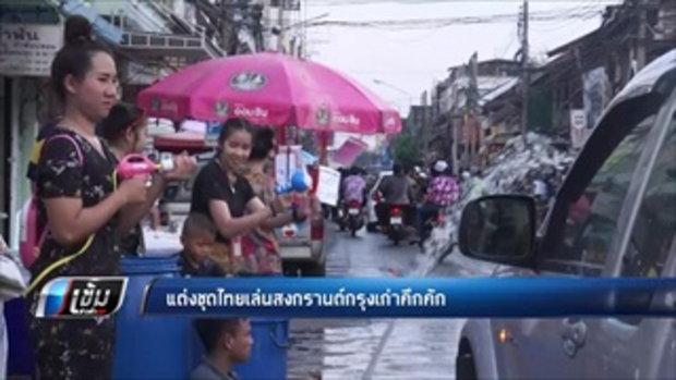 แต่งชุดไทยเล่นสงกรานต์กรุงเก่าคึกคัก - เข้มข่าวค่ำ