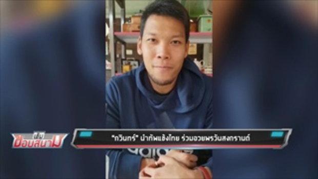 """""""กวินทร์"""" นำทัพแข้งไทย ร่วมอวยพรวันสงกรานต์ - เข้มข่าวค่ำ"""