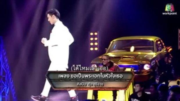 ขอเป็นพระเอกในหัวใจเธอ - ปอนด์ P-Hot - THE RAPPER THAILAND