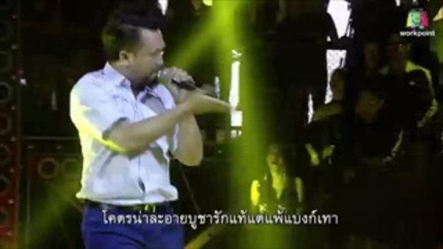 คุณครูครับ - หมวดแวน - THE RAPPER THAILAND
