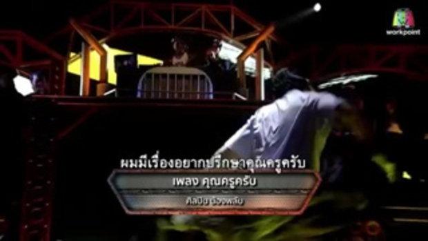 หมวดแวน - THE RAPPER THAILAND