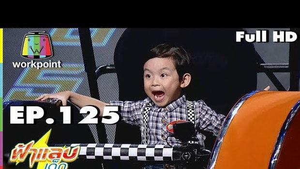 ฟ้าแลบเด็ก | น้องฟาน | 15 เม.ย. 61 Full HD