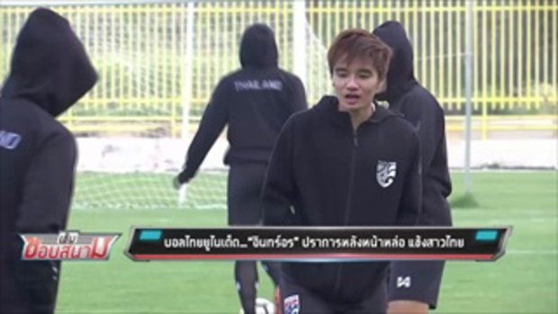"""บอลไทยยูไนเต็ด : """"อินทร์อร"""" ปราการหลังหน้าหล่อ แข้งสาวไทย"""