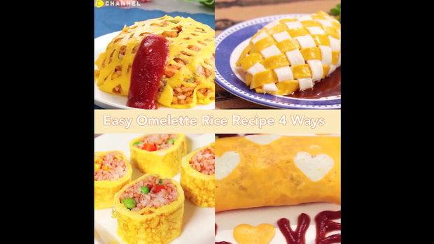 4 สูตรข้าวห่อไข่ ทำด้วยใจใส่ความรัก